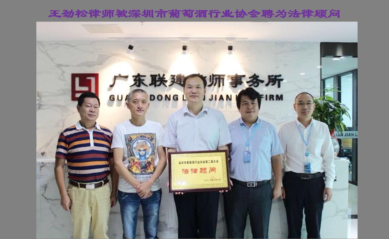 汕头市律师事务所_广东联建律师事务所